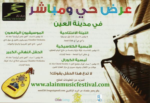 AAMF 2013 Schedule in Arabic