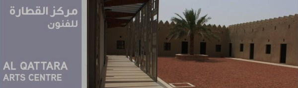 Al Qattara Arts Centre courtyard