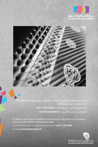 Oud Workshop Al Qattara Arts Centre