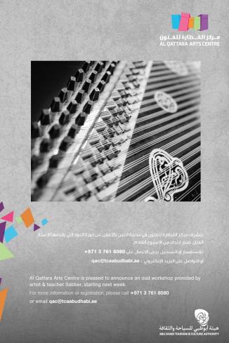 Oud Workshop Al Qattara Arts Centre