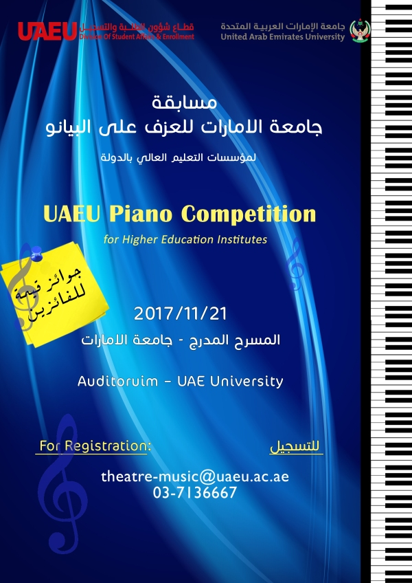 Poster - Piano1 (1)