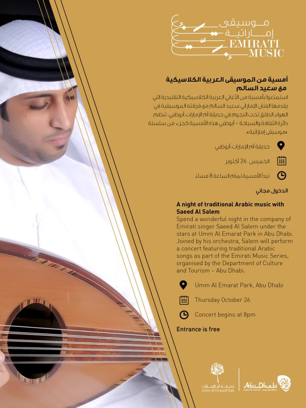 Saeed Al Salem Emirati Music