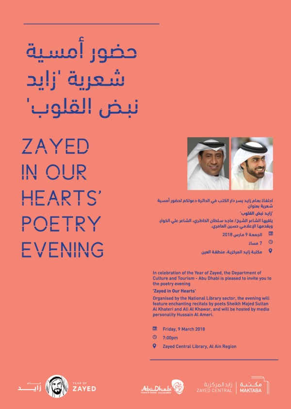 Zayed in Our Hearts poetry evening
