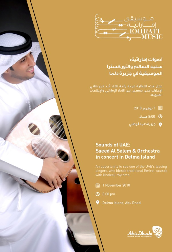 Sounds of the UAE flyer
